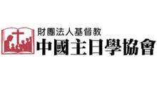 中国主日学协会
